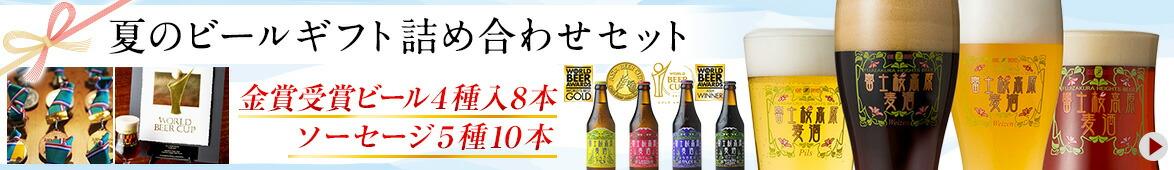 お歳暮 クラフトビール金賞受賞セット