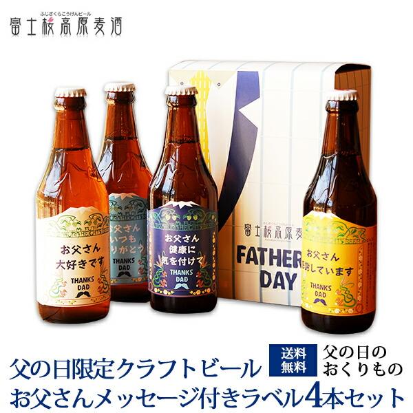 富士桜高原麦酒 父の日限定 お父さんメッセージ付きラベル4本セット