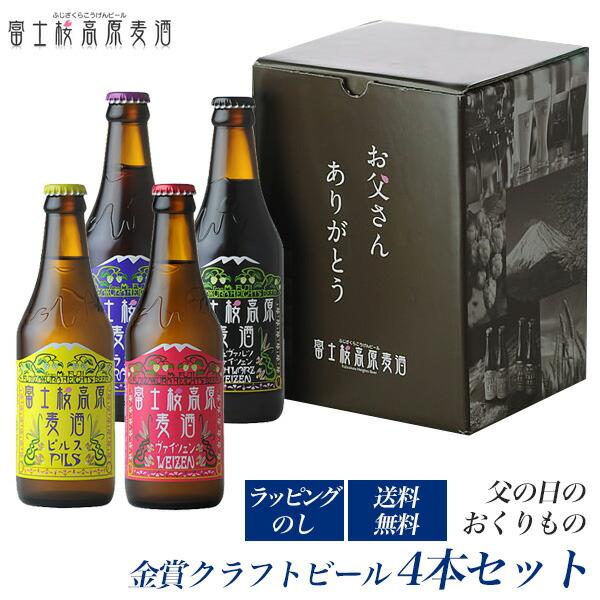 富士桜高原麦酒 父の日4本セット