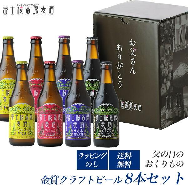 富士桜高原麦酒 父の日8本セット