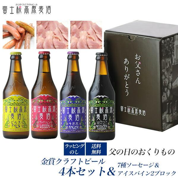 富士桜高原麦酒 父の日スペシャルセット