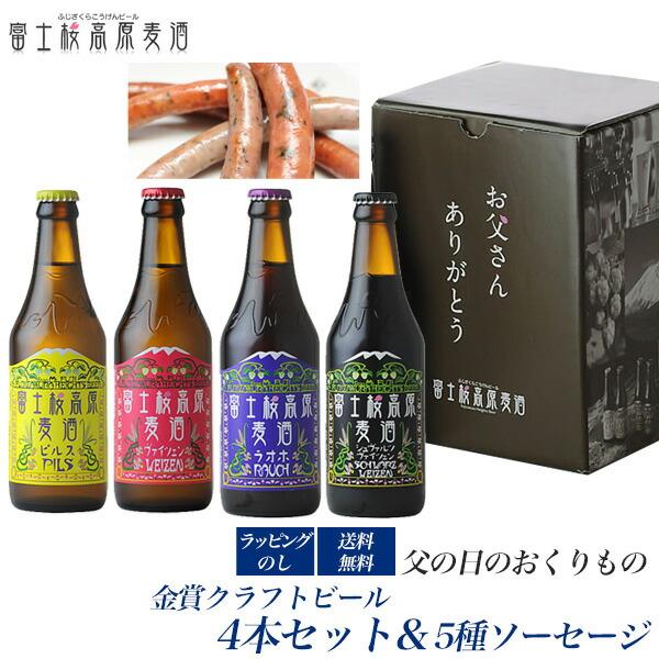 富士桜高原麦酒 父の日よくばりセット