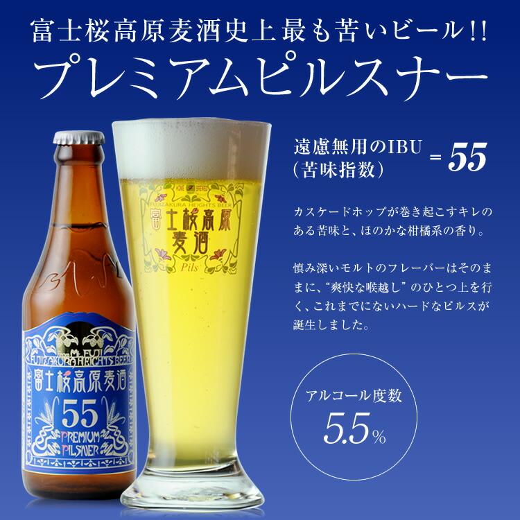 富士桜高原麦酒史上最も苦いビール!