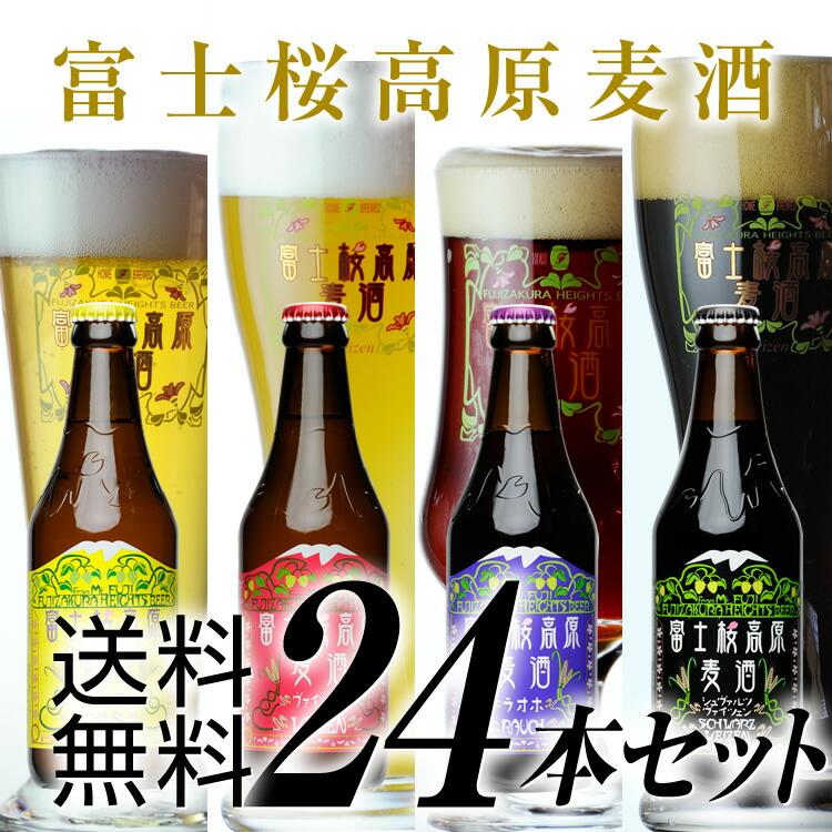 送料無料の富士桜高原麦酒24本セット