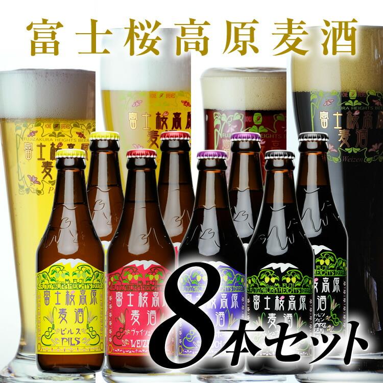 富士桜高原麦酒8本セット
