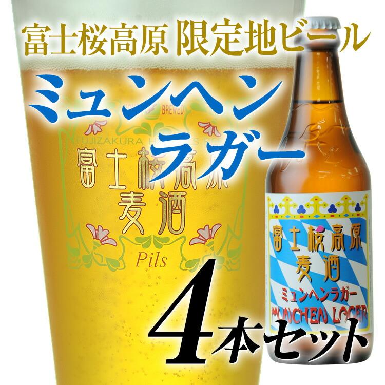 限定ビール「ミュンヘンラガー」4本セット