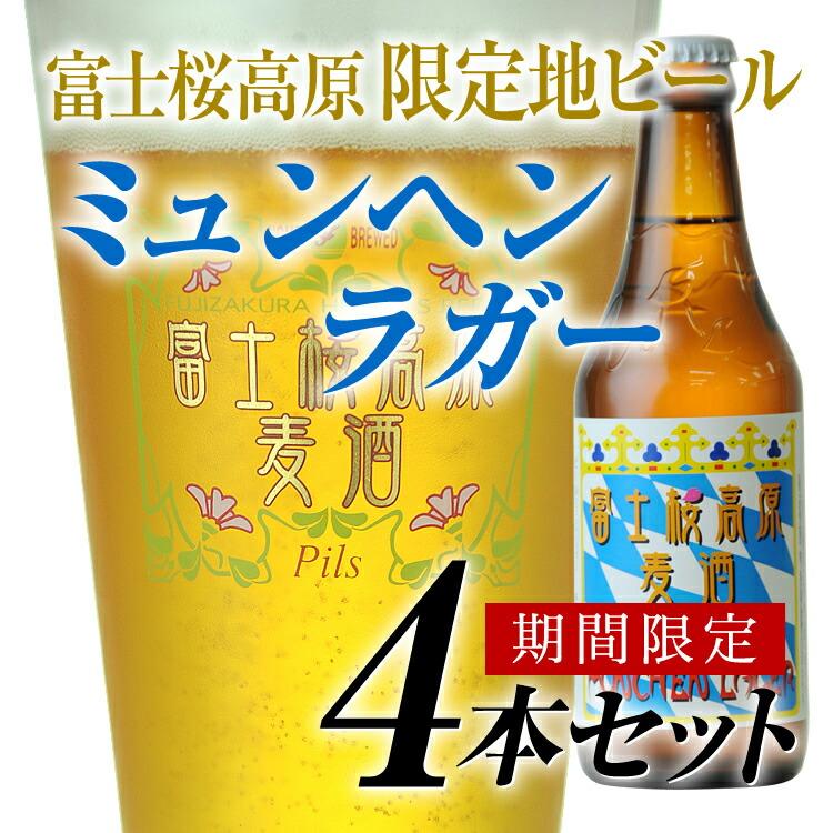 富士桜高原麦酒ミュンヘンラガー 4本セット