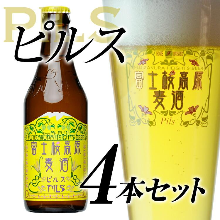 富士桜高原麦酒3本セット