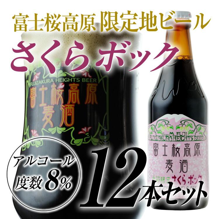 ビール4種と甲州赤ワイン