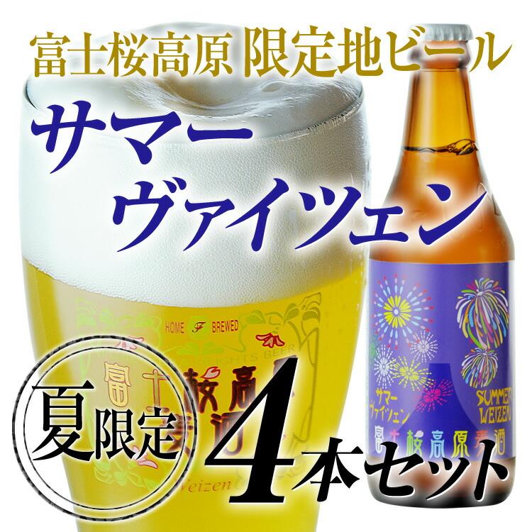 富士桜高原麦酒 サマーヴァイツェン4本セット