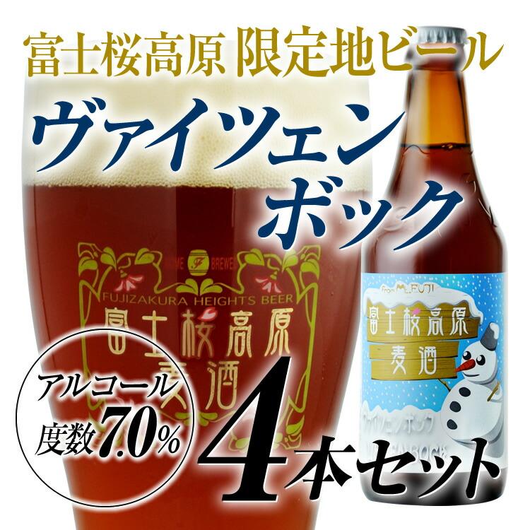 富士桜高原麦酒ヴァイツェンボック 4本セット
