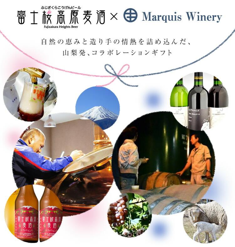 現存する日本最古のワイナリーまるき葡萄酒株式会社と富士桜高原麦酒との山梨コラボセットです