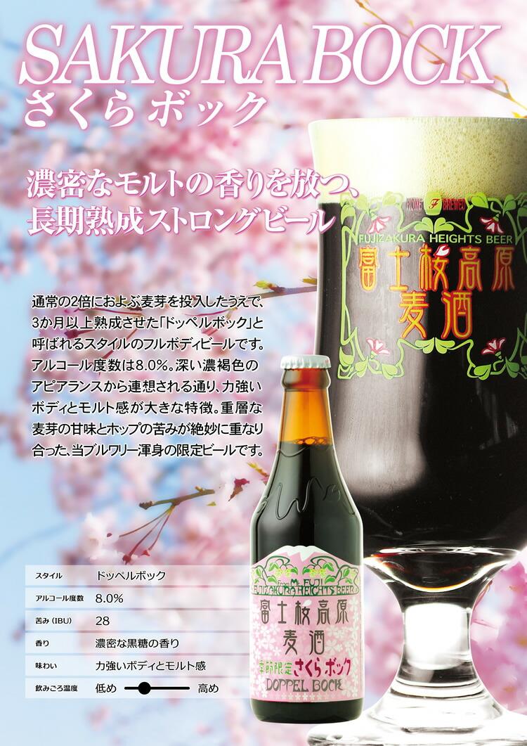 """通常のビールに比べて約2倍の麦芽を使用しながら長期熟成させた、いわゆる""""ドッペルボック""""ビールです"""