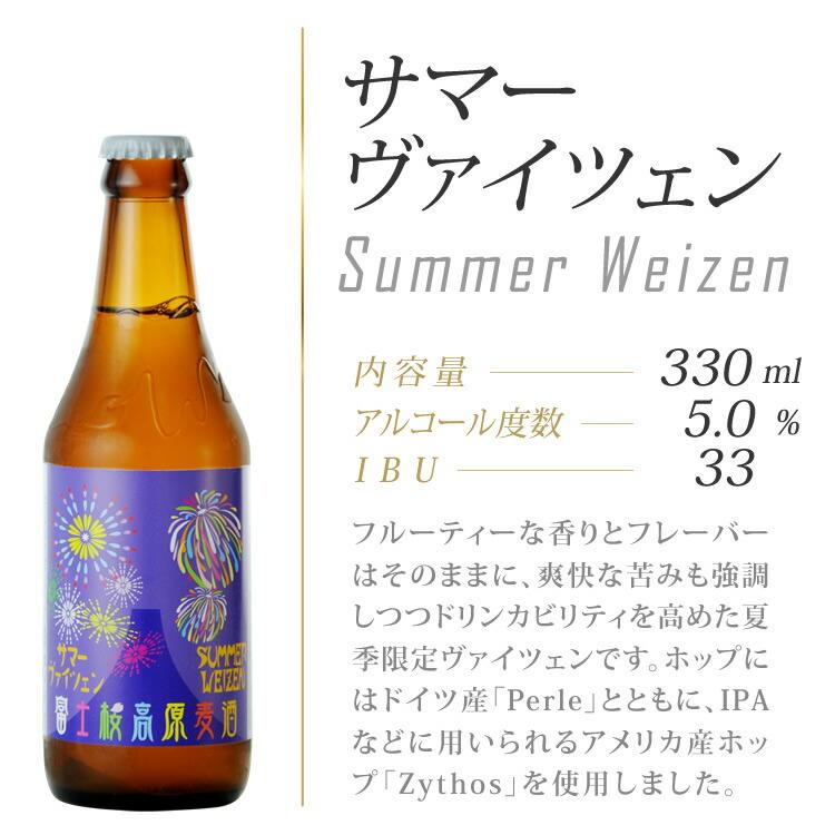 富士桜高原麦酒サマーヴァイツェン