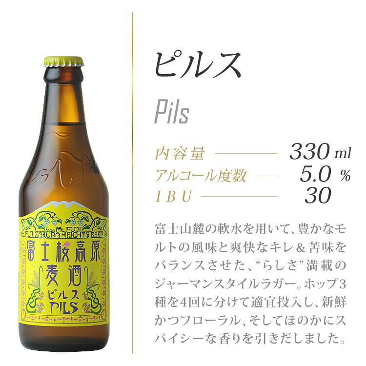 ジャーマンスタイルにこだわった富士桜高原ピルスナー。ホップ3種を絶妙にブレンドしました。