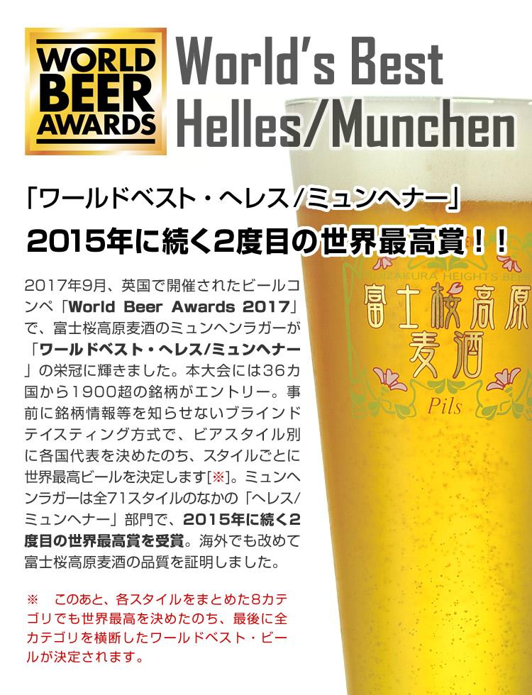 2017年9月、英国で開催されたビールコンペ「World Beer Awards 2017」で、富士桜高原麦酒のミュンヘンラガーが「ワールドベスト・へレス/ミュンヘナー」の栄冠に輝きました。