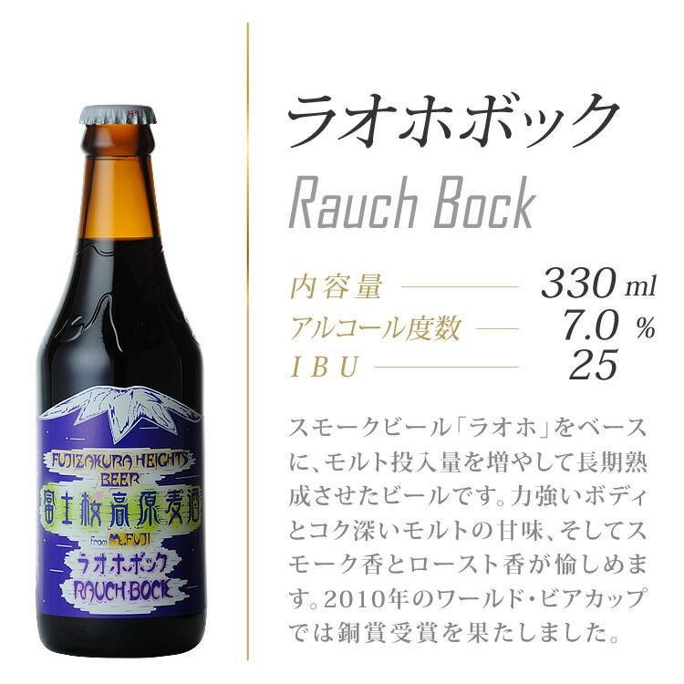 スモークビール「ラオホ」をベースに、モルト投入量を増やして長期熟成させたビールです。力強いボディとコク深いモルトの甘味、そしてスモーク香とロースト香が愉しめます。2010年のワールド・ビアカップでは銅賞受賞を果たしました。