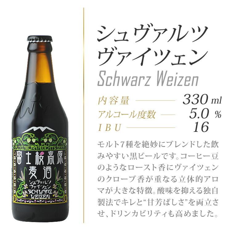 7種類のモルトをブレンドし、ヴァイツェン酵母で上面発酵させた新しいタイプの黒ビールです。