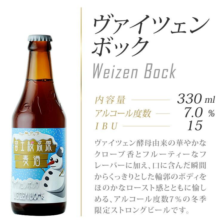 ヴァイツェン酵母由来の華やかなクローブ香とフルーティーなフレーバーに加え、口に含んだ瞬間からくっきりとした輪郭のボディをほのかなロースト感とともに愉しめる、アルコール度数7%の冬季限定ストロングビールです。
