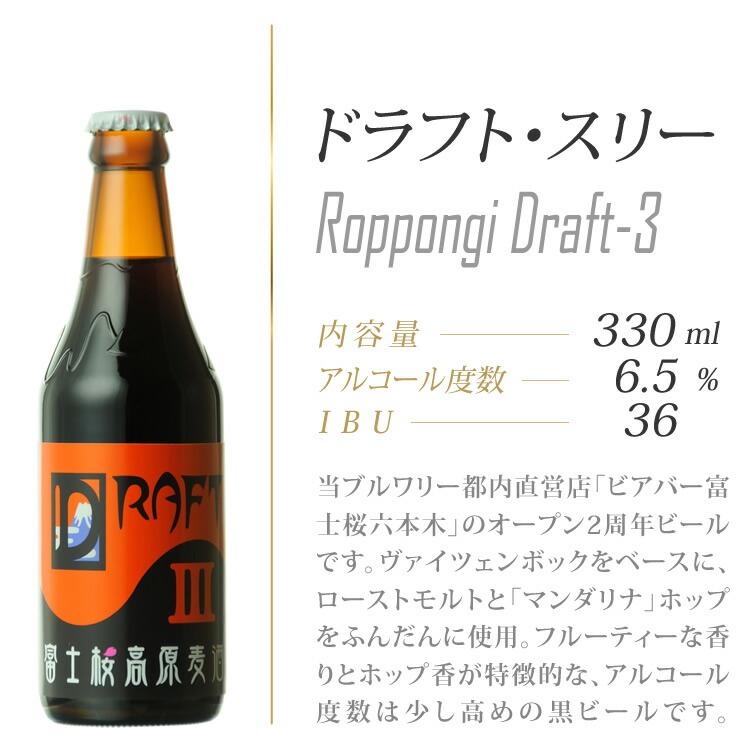 当ブルワリー都内直営店「ビアバー富士桜六本木」のオープン2周年ビールです。ヴァイツェンボックをベースに、ローストモルトと「マンダリナ」ホップをふんだんに使用。フルーティーな香りとホップ香が特徴的な、アルコール度数は少し高めの黒ビールです。