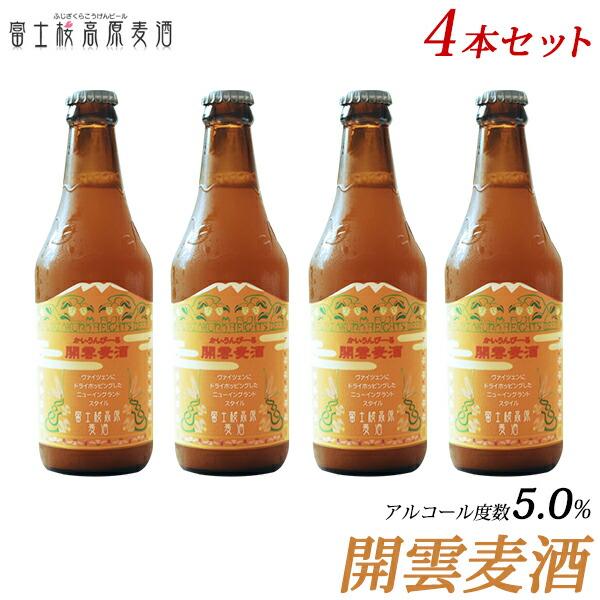 富士桜高原麦酒 開運麦酒 4本セット