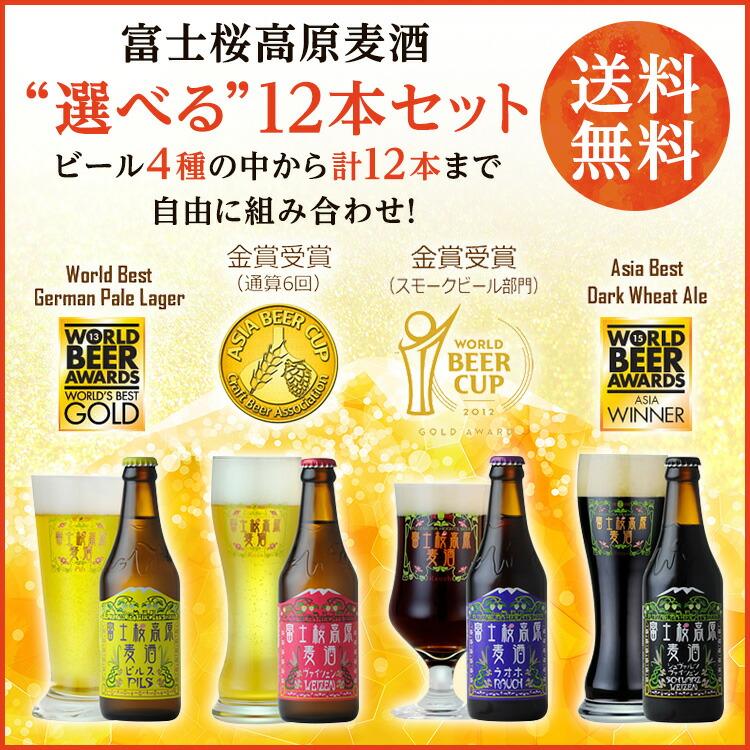 送料無料の富士桜高原麦酒12本セット