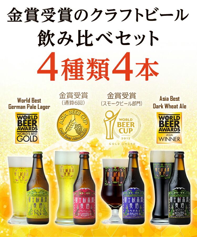 """富士桜高原麦酒""""選べる""""24本セット"""
