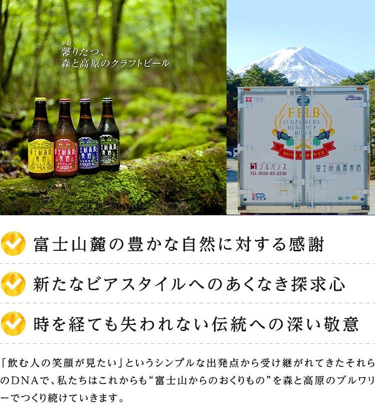馨りたつ森と高原のクラフトビール