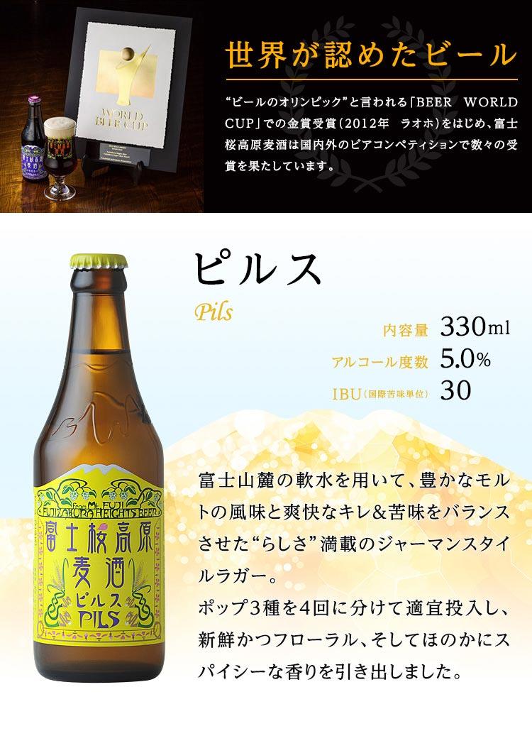 世界が認めたビール
