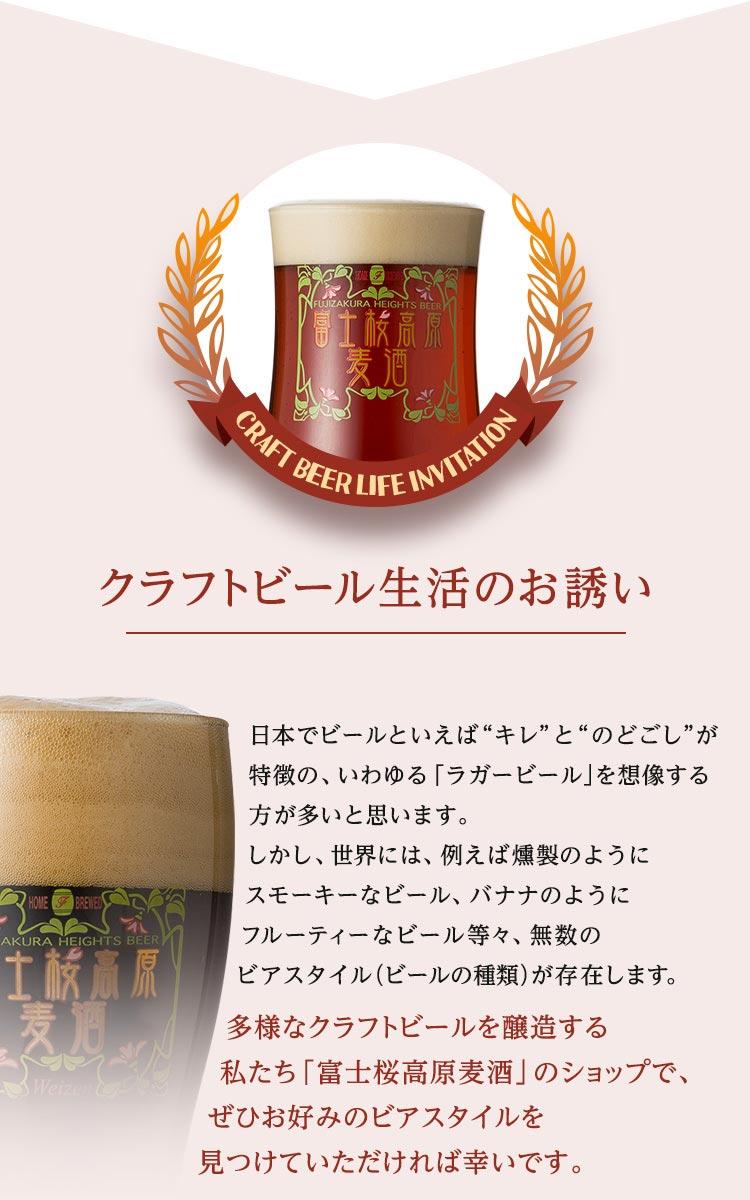 クラフトビールのお誘い