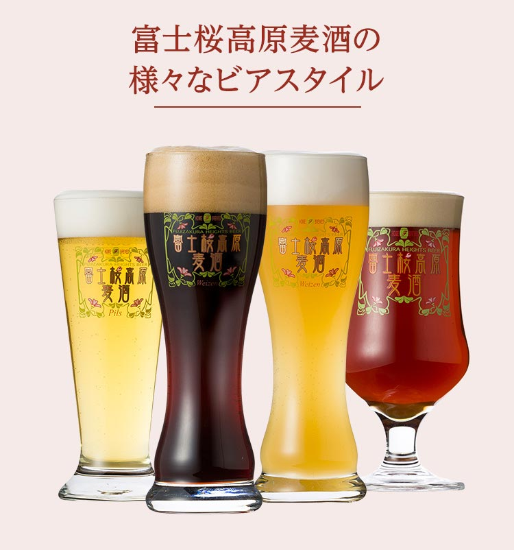 富士桜高原麦酒の様々なビアスタイル
