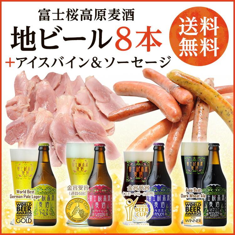 「富士桜高原麦酒」ビール8本&ソーセージ&アイスバイン
