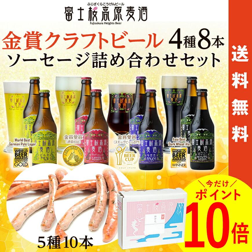「富士桜高原麦酒」4種8本とソーセージ5種10本