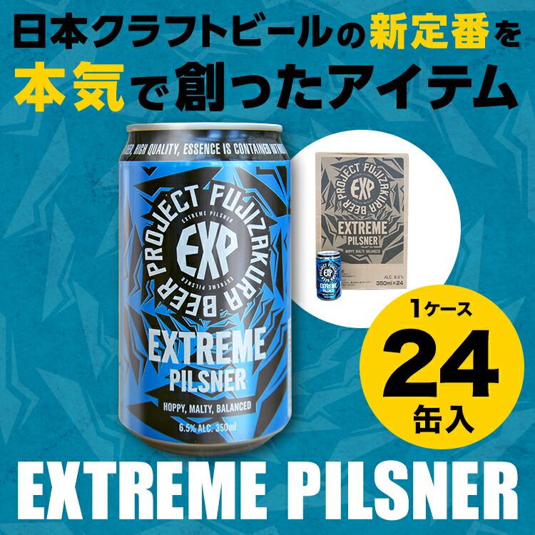 EXTREME PILSNER エクストリームピルスナー 24缶ケース
