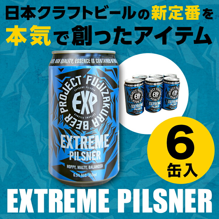 EXTREME PILSNER エクストリームピルスナー 6缶セット