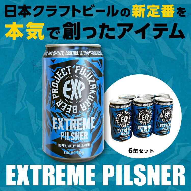 EXTREME PILSNER エクストリームピルスナー 6缶セット