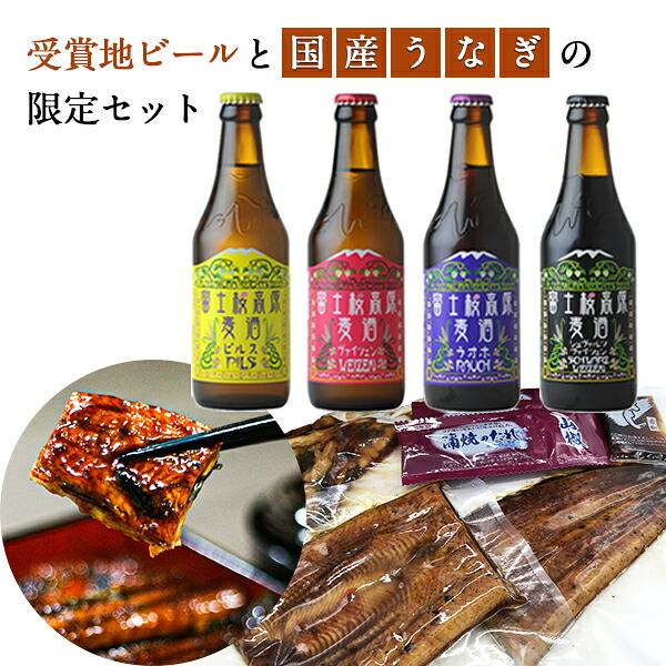 受賞地ビールと国産うなぎの限定セット