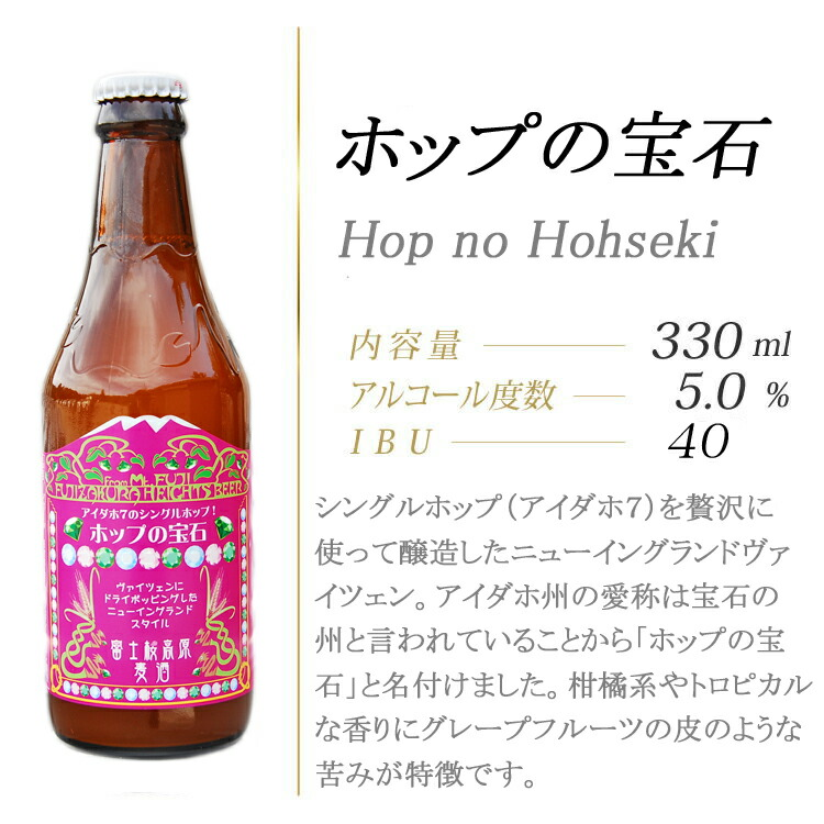 富士桜高原麦酒GAMBAだ!4本セット