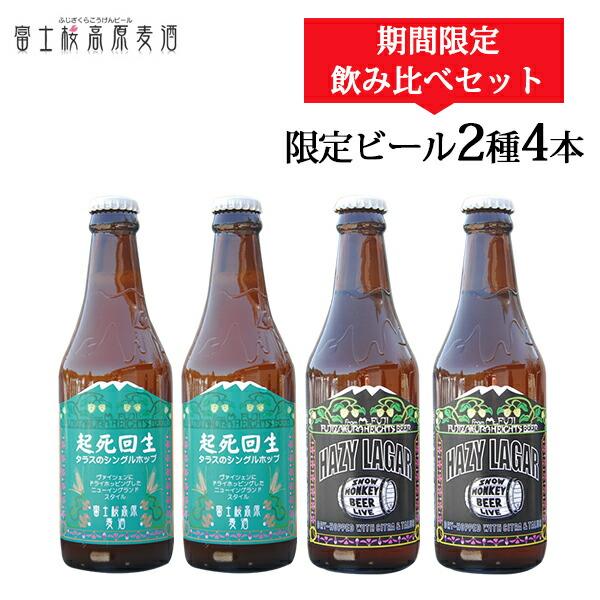 富士桜高原麦酒 限定2種4本セット