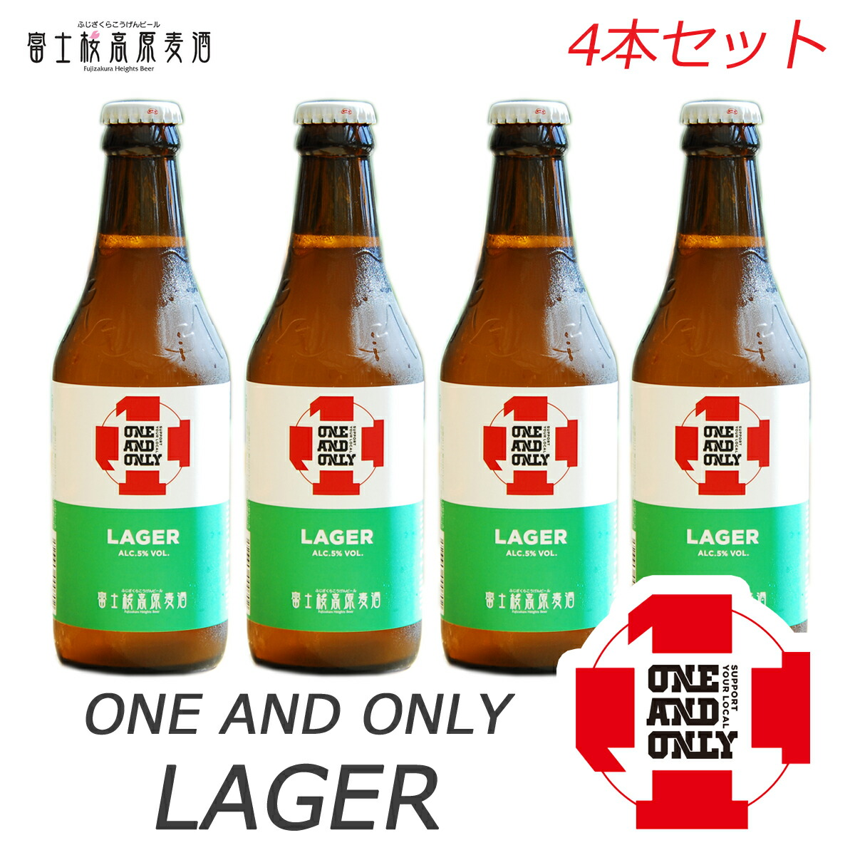 ONE AND ONLY LAGER