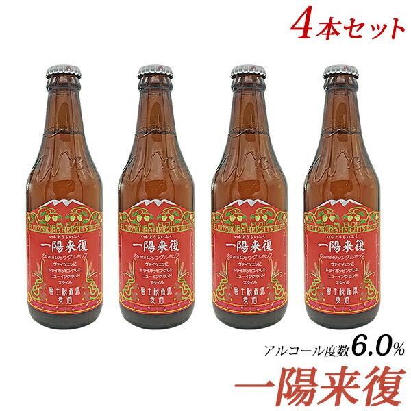 富士桜高原麦酒 一陽来復 4本セット