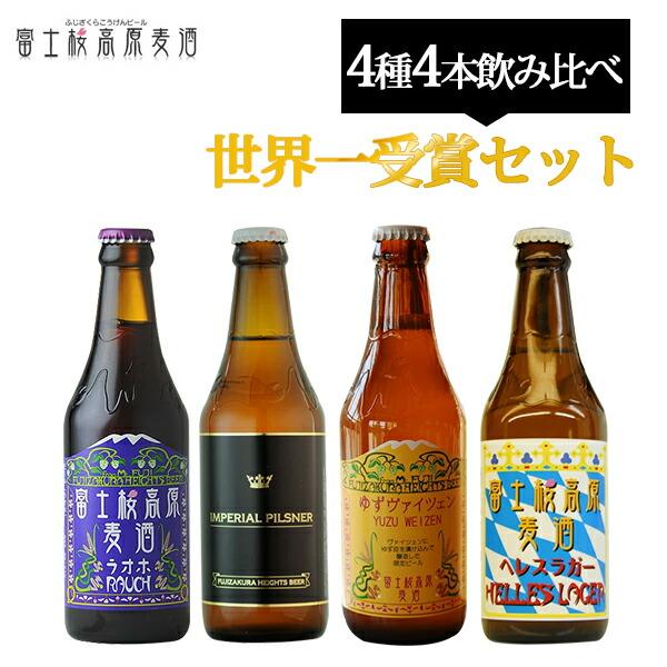 富士桜高原麦酒 世界一受賞セット 4本セット