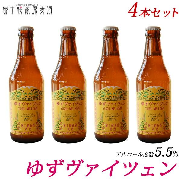 富士桜高原麦酒 ゆずヴァイツェン4本セット