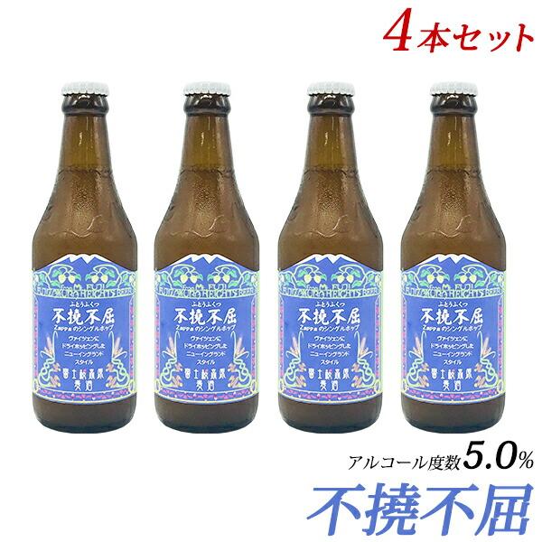 富士桜高原麦酒 不撓不屈 4本セット