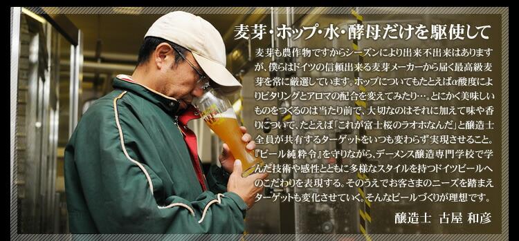 ビール純粋令