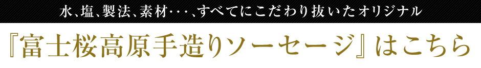 item_sausage.jpg