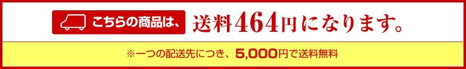 送料は464円です。