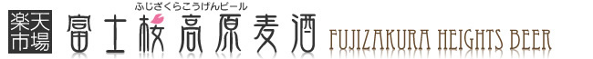 富士桜高原麦酒