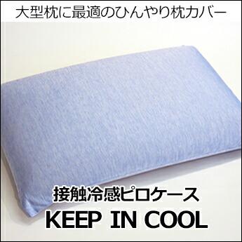 接触冷感ピロケース KEEP IN COOL キープインクール