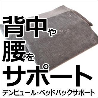 テンピュール 腰枕